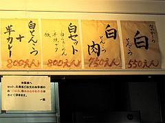 4メニュー:白とんこつ@一龍・春日・ラーメン