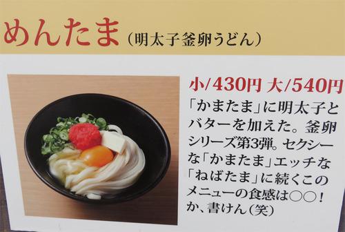 11メニューめんたま430円