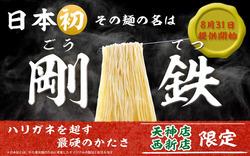 1剛鉄麺@一蘭・西新店
