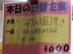 メニュー:日替わり定食@タケシタベーカリー喫茶部