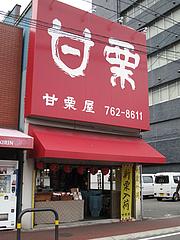 外観:甘栗屋@カラフル食堂・住吉店