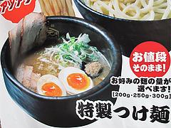 メニュー:特製つけ麺@つけ麺・博多元助・天神西通り店