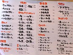 メニュー:夜のドリンクメニュー@晴商店(はれしょうてん)・福岡市南区那の川
