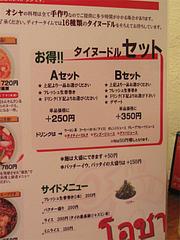 メニュー:ランチオプション@タイ料理オシャ・大橋
