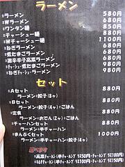 メニュー:ラーメン・セット@一竜・川端商店街