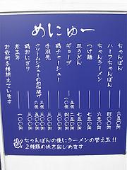 メニュー:店頭@博多ちゃんぽん・つけ麺・ちょき・六本松
