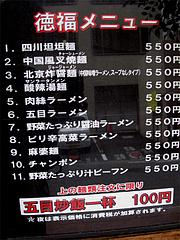 9メニュー:麺@中国料理・徳福・博多区役所