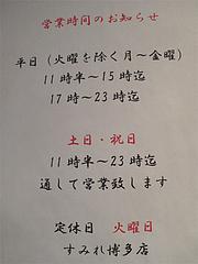 19店内:営業時間と定休日@札幌味噌ラーメン・すみれ・博多店