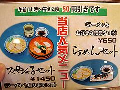 メニュー:人気定食の細巻寿司@四方平(よもへい)・小倉
