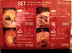 6メニュー:ランチセット@単品・ ラーメン・麺やダイニング・こもんど