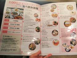 30食べ放題飲み放題3,000円@バロン
