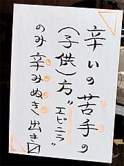 メニュー:辛いのが苦手な場合@六壱○(ろくいちまる)・平尾