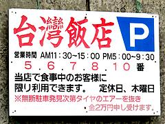 外観:駐車場スペース@台湾飯店・野間