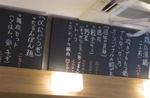 16居酒屋3メニュー@高砂かい乃