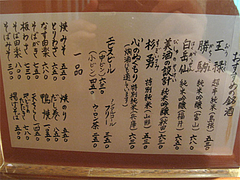 メニュー:日本酒とつまみ@手打ち蕎麦・やぶ金・天神・大名