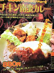 メニュー:チキン南蛮カレー880円@カレー倶楽部ルウ