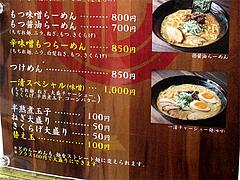 メニュー:その他のラーメン@麺家一清・荒戸