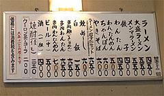 メニュー:グランドメニュー@四方平・北九州小倉