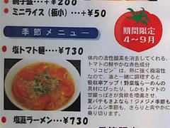塩トマト麺メニュー@麺's ら・ぱしゃ・那珂川店