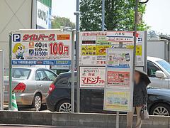 15外観:駐車場@にい好(ニイハオ)朋友・六本松
