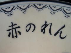 店内:丼@元祖赤のれん節ちゃんラーメン天神本店