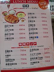 2メニュー:ランチ@中華料理・餃子李・薬院