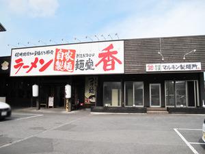 4外観@麺屋香