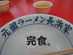 その他:丼@元祖ラーメン長浜家・福岡