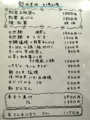 メニュー:秋の旬のもの@和ごはん麹屋・福岡市南区長住