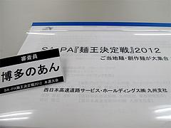 2博多のあん@SAPA麺王決定線2012