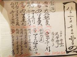 16本日のおすすめ料理@ふじけん大名店