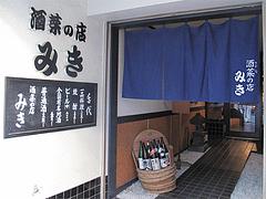 3外観:入り口@居酒屋・酒菜の店みき・大橋