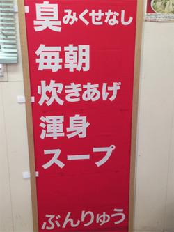 1朝どり豚骨@長浜ぶんりゅう