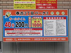 20外観:お店の隣の駐車場@ラーメン屋・鳳凛(ほうりん)・春吉