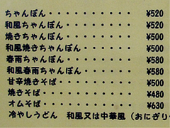 メニュー:ちゃんぽん@タケシタベーカリー喫茶部