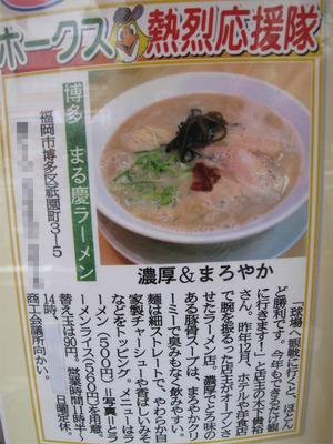 11メディア記事@博多まる慶本店