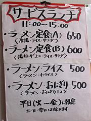 7メニュー:サービスランチ@博多長浜ラーメン・ももち家・藤崎