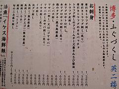 12メニュー:厚引きトラフグ・刺身@博多ふぐづくし・英ニ楼