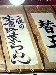 メニュー:夜の味噌ラーメン♪@らーめん・麺屋・遊楽