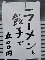メニュー:ラーメンと餃子で500円@博多ラーメン・味好・春日