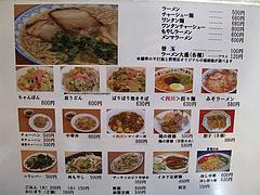 20メニュー:ラーメン・中華単品@元祖赤のれん・節ちゃんラーメン・野間店