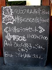 メニュー:人気と定食@博多ちょうてん・博多駅前