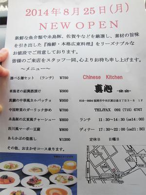 14夜のメニュー@チャイニーズキッチン真心シンシン