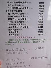 メニュー:夜の定食2@キッチンハウスあをい(あをい食堂)・平尾