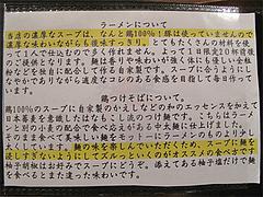 20メニュー:こだわりん♪@麺道はなもこし(花もこし)・薬院