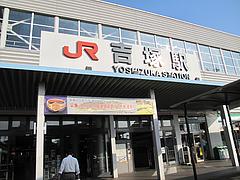 15外観:JR吉塚駅@まるうまラーメン・吉塚駅店