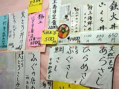 柳橋食堂のメニュー2@福岡・春吉・柳橋連合市場