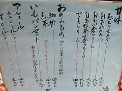 メニュー:カフェ@麺処・甘(かん)