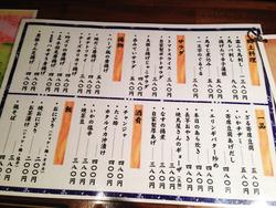 14居酒屋・郷土料理メニュー@焼鳥・呑みてい