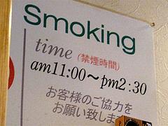 20店内:ランチタイム禁煙@元祖ぴかいち・博多駅・中華